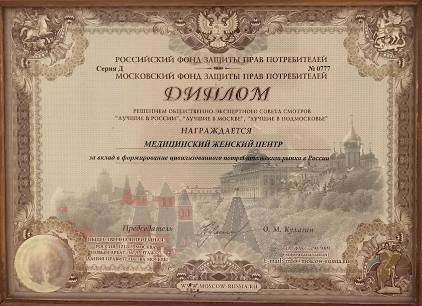 центр остеопатии метро алексеевская
